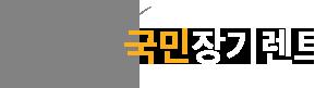 국민장기렌트